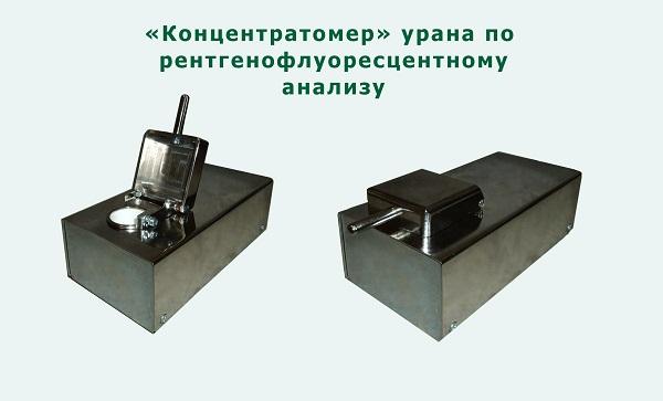 «Концентратомер» урана по рентгенофлуоресцентному анализу