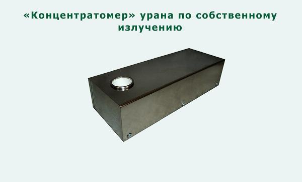 «Концентратомер» урана  по собственному излучению